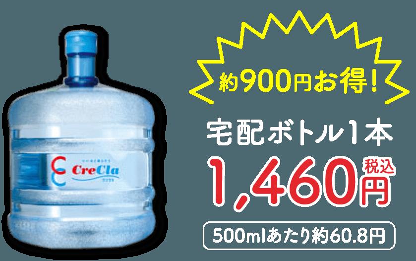 約900円お得! 宅配ボトル1本 1,460円税込 500mlあたり約60.8円