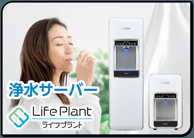 浄水サーバー ライフプラント Life Plant