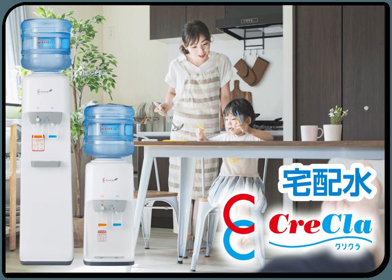 宅配水 クリクラ CreCla
