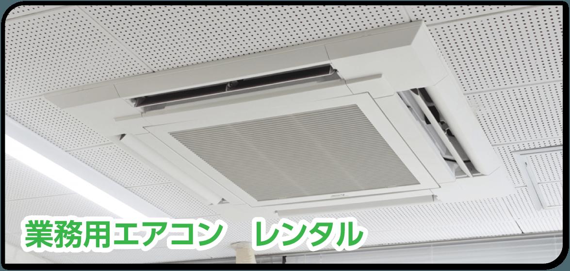 業務用エアコン レンタル