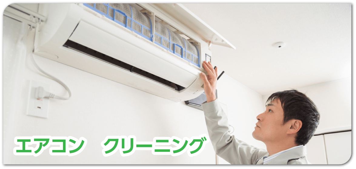 エアコン クリーニング