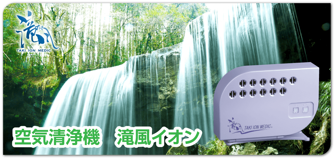 空気清浄機 滝風イオン