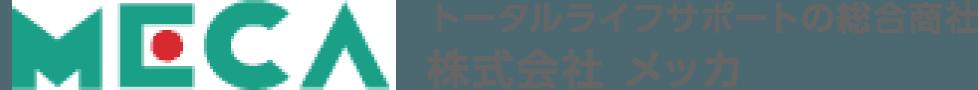 福島県 株式会社メッカ